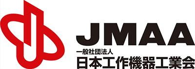 一般社団法人 日本工作機器工業会