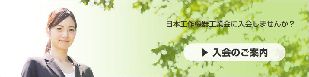日本工作機器工業会入会案内バナー